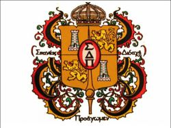 The logo for Sigma Delta Pi the National Collegiate Hispanic Honor Society featuring lions, a crown, turets and ornate design.